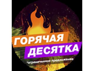 """""""Горячая Десятка"""": подборка из 10 сортов со скидкой до 70%!"""